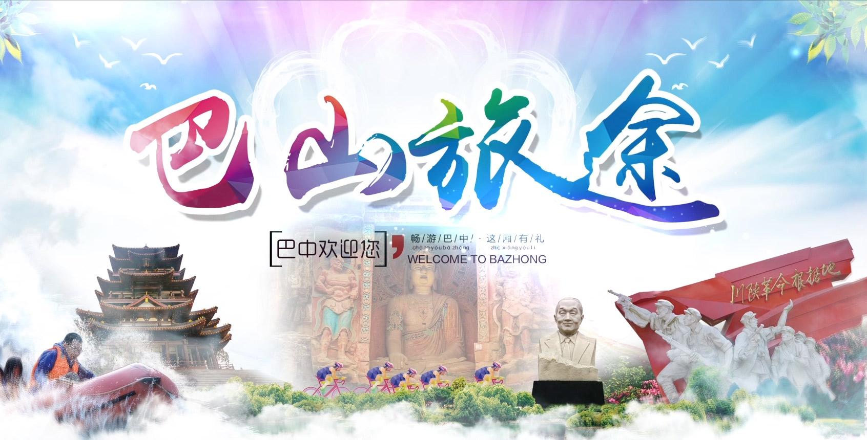 巴中文旅宣传片《巴山旅途》