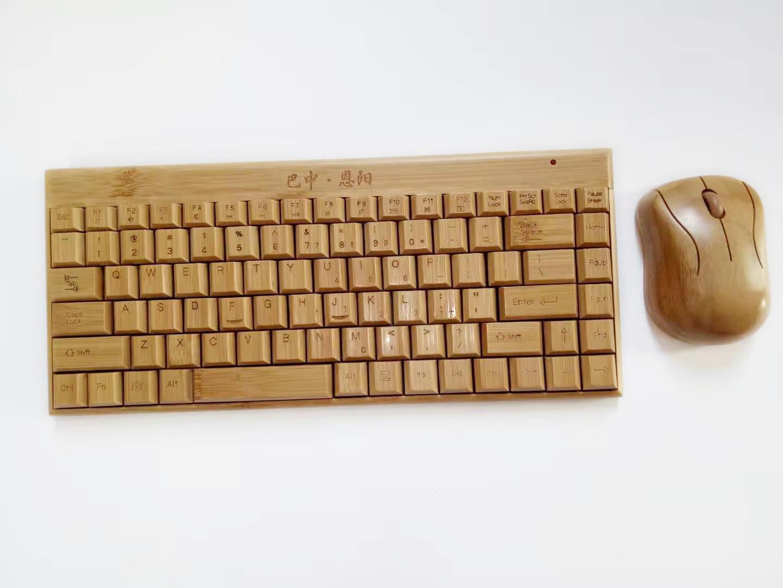 巴山竹雕无线键盘、鼠标228元