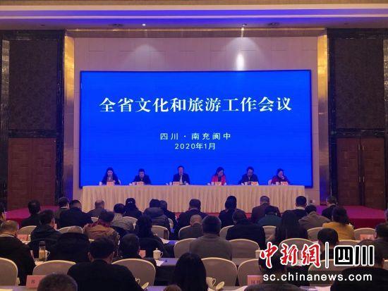 2020年四川省文化和旅游工作会议召开 交出漂亮成绩单