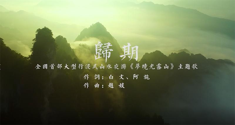 梦境光雾山主题歌《归期》