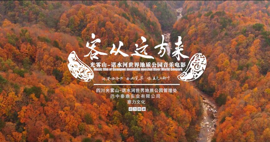 音乐电影《客从远方来》