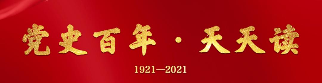 党史百年天天读 · 5月7日