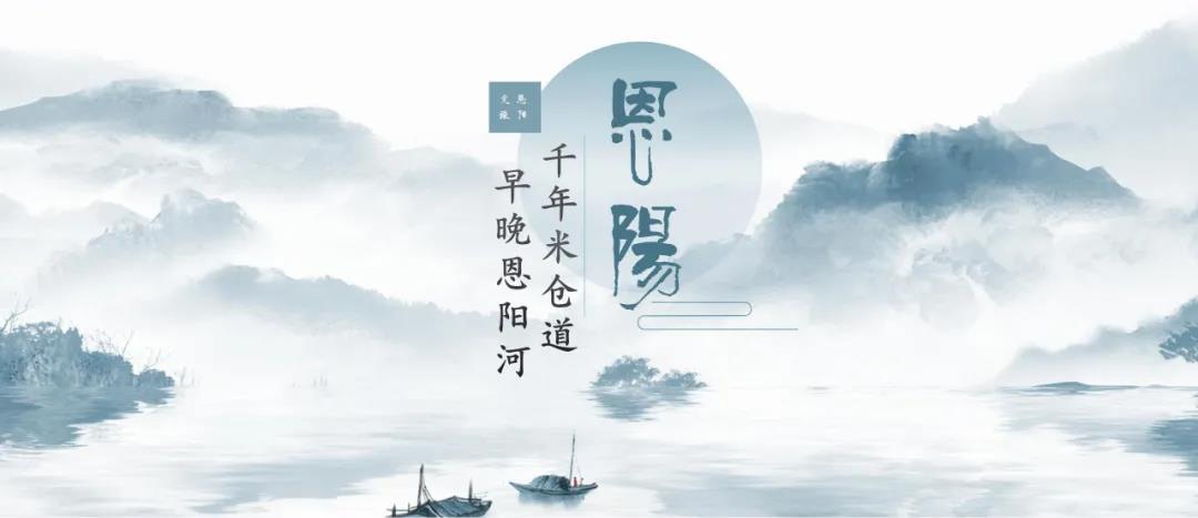 """办旅游就是办城市——恩阳:借文旅烟火气""""营城聚人"""""""
